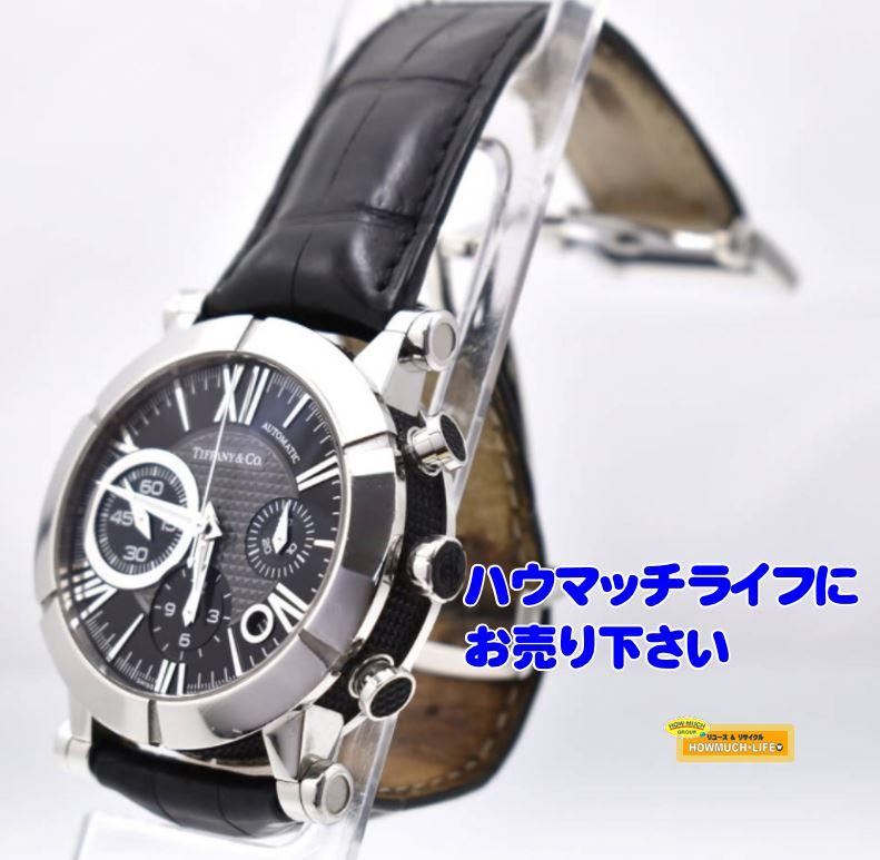 ティファニー(Tiffany & Co.)Atlas Gent  T Z1000.82.12A10A クロノグラフ メンズ腕時計をお買取り!ブランドアクセサリーの買取なら静岡市駿河区のリサイクルショップ・ハウマッチライフ静岡産業館西通り店
