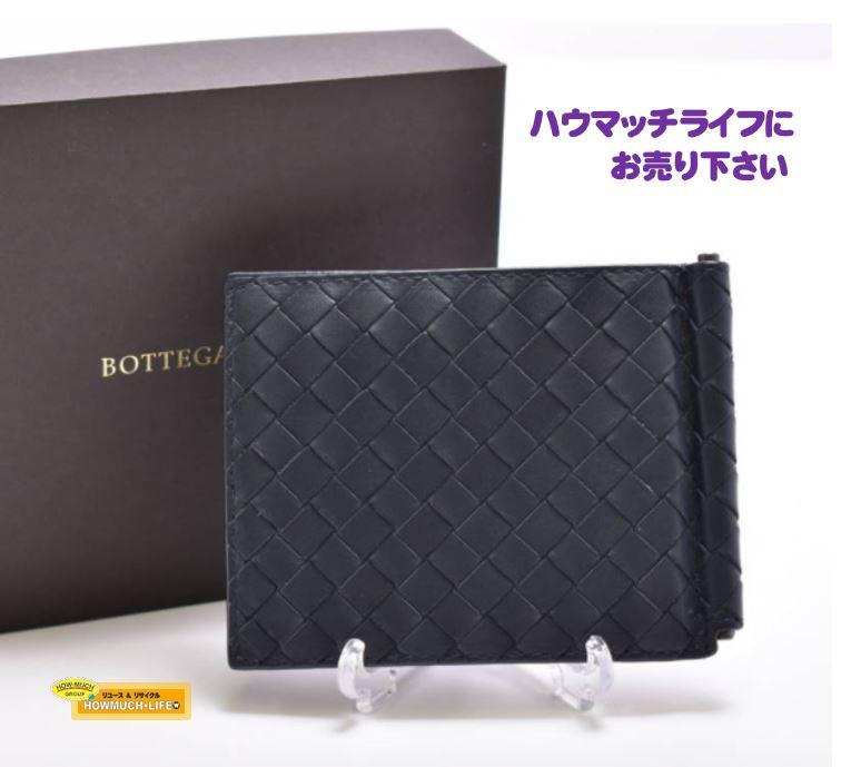 ボッテガヴェネタ (BOTTEGA VENETA) 二つ折り札入れ イタリア製 をお買い取り!