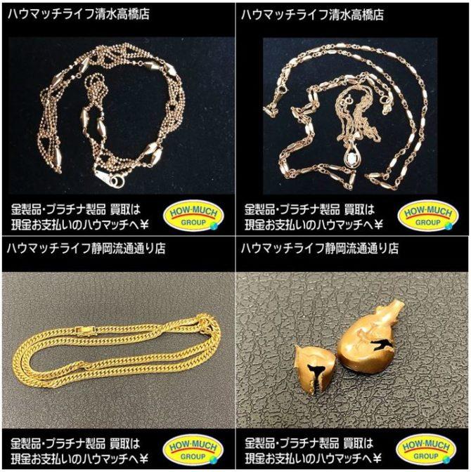 【査定手数料は無料です!】ハウマッチライフで 金・プラチナ製品の指輪(リング)いろいろお買取り!金製品・プラチナ製品をお売り下さい