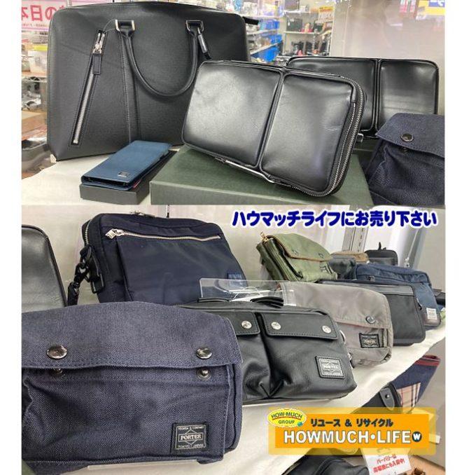 ポーター(PORTER:吉田カバン)バッグをまとめてお買い取り!ブランドバッグ・財布買取なら静岡市駿河区のリサイクルショップ・ハウマッチライフ静岡産業館西通り店