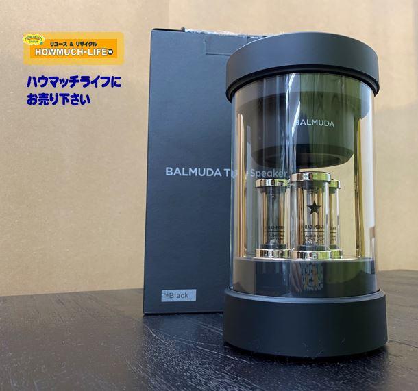 【未使用品】バルミューダ ザ・スピーカー(BALMUDA The Speaker)M01A−BK お買い取り!オーディオ機器・スピーカー・昔のラジカセの買取も静岡市葵区のハウマッチライフ静岡流通通り店