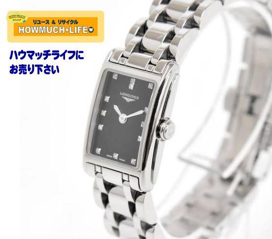 【美品】ロンジン(LONGINES)ドルチェヴィータ L5.258.4 レディース腕時計をお買取り!ブランド腕時計の買取も静岡市葵区のハウマッチライフ静岡流通通り店