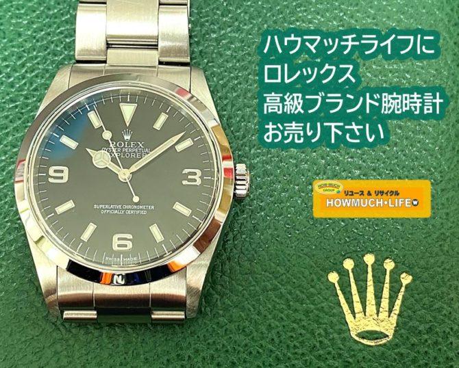 ★「ロレックス(ROLEX)」腕時計をお売りください!ブランド品買取ならリサイクルショップ・ハウマッチライフ