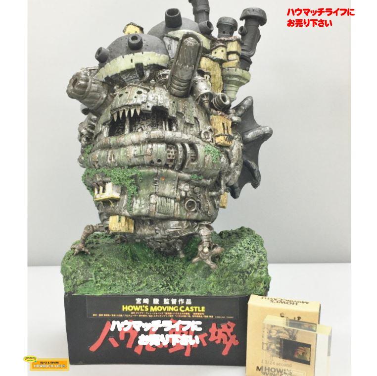 スタジオジブリ 『 ハウルの動く城 』 卓上ジオラマフィギュア をお買い取り!