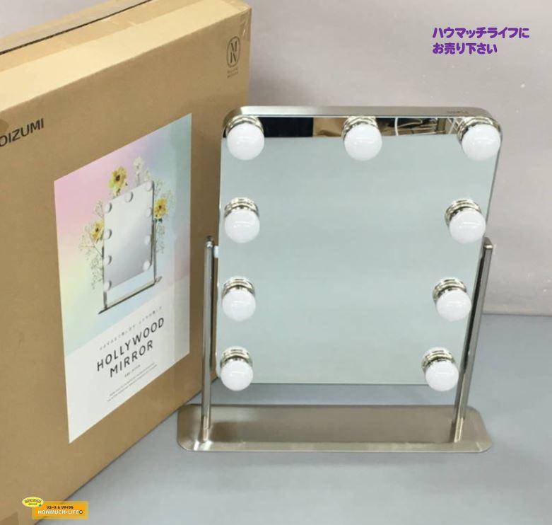【未使用品】コイズミ ( KOIZUMI ) 3色調色LEDライト ハリウッドミラー ( KBE-3171/S )  をお買取り!美容器具・健康器具の買取なら静岡市葵区のハウマッチライフ静岡流通通り店