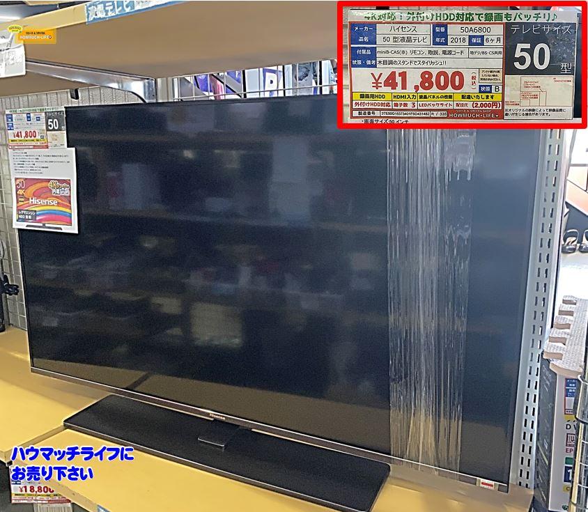 ハイセンス ( Hisense ) 大きめ50型液晶テレビ 50A6800  をお買い取り!家電製品の買取なら静岡市葵区のリサイクルショップ・ハウマッチライフ静岡流通通り店