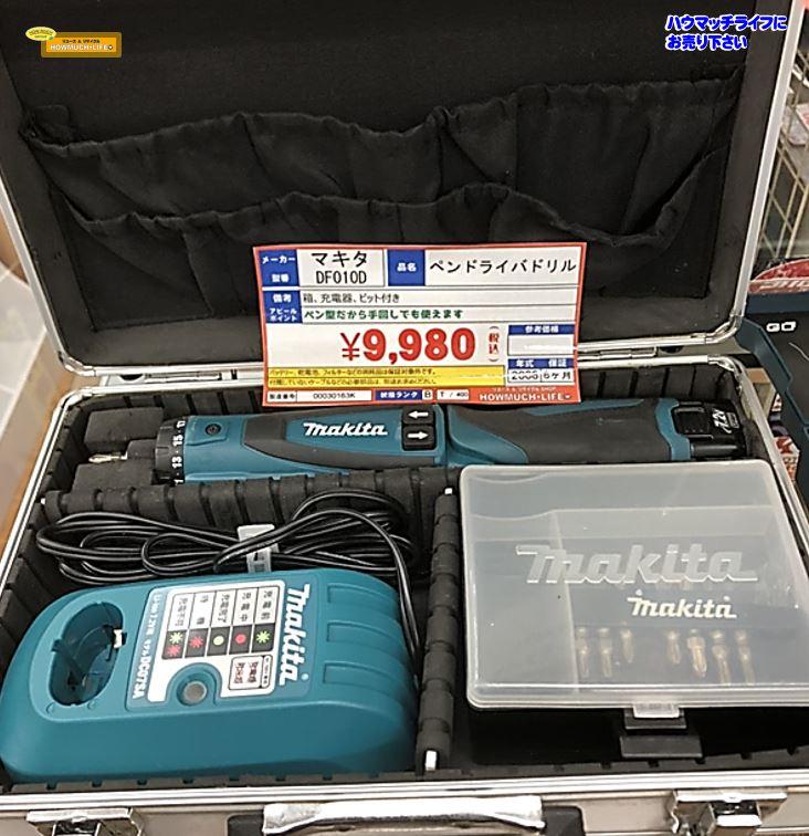 マキタ( makita )充電式 ペンライトドリル (DF010D) 2008年式 をお買い取り!