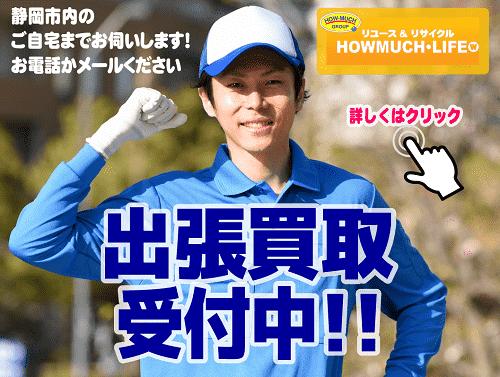 静岡市内の出張買取ならリサイクルショップのハウマッチライフ!