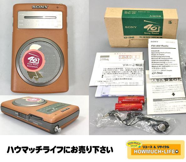 【未使用品】ソニー (SONY) 40周年記念 限定モデル ポータブルラジオ (ICF-TR40) 1995年製 お買い取り!