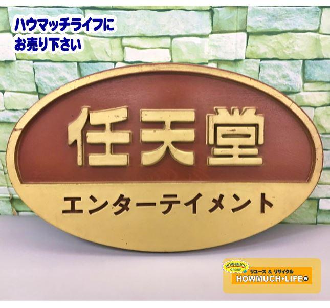 【非売品・レア】任天堂(Nintendo)エンターテインメント メーカーロゴ 看板 をお買い取り!