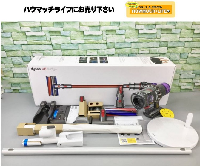 【未使用品】ダイソン (dyson) v11 fluffy+ SV14 サイクロン式 コードレス掃除機 をお買い取り!
