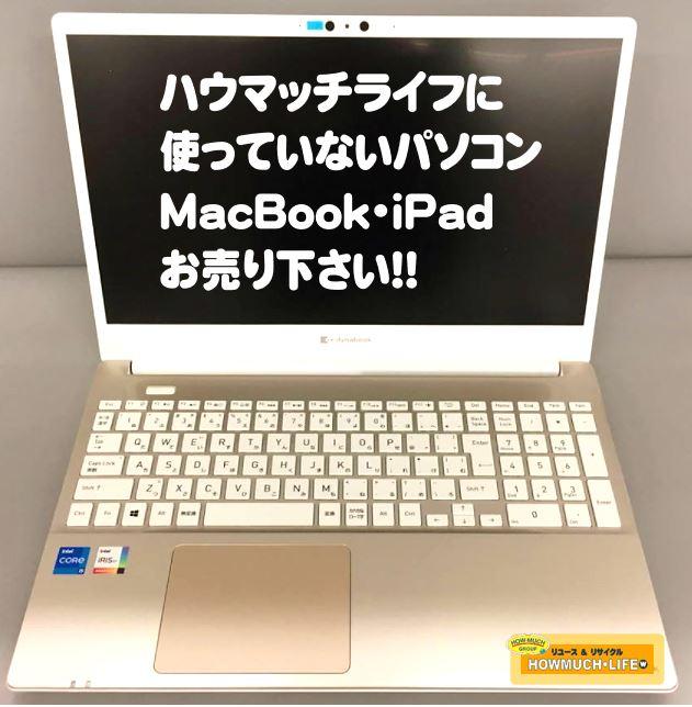 ノートパソコン・デスクトップPC・MacBook・iMacなども買取中!デジタル家電の買取も静岡市内のリサイクルショップ・ハウマッチライフ