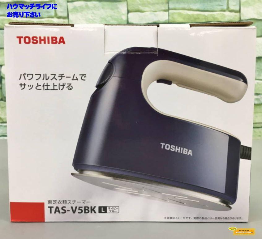 【未使用品】東芝 (TOSHIBA) 衣類スチーマー La・Coo-S (ラクーS) TAS-V5BK をお買い取り!
