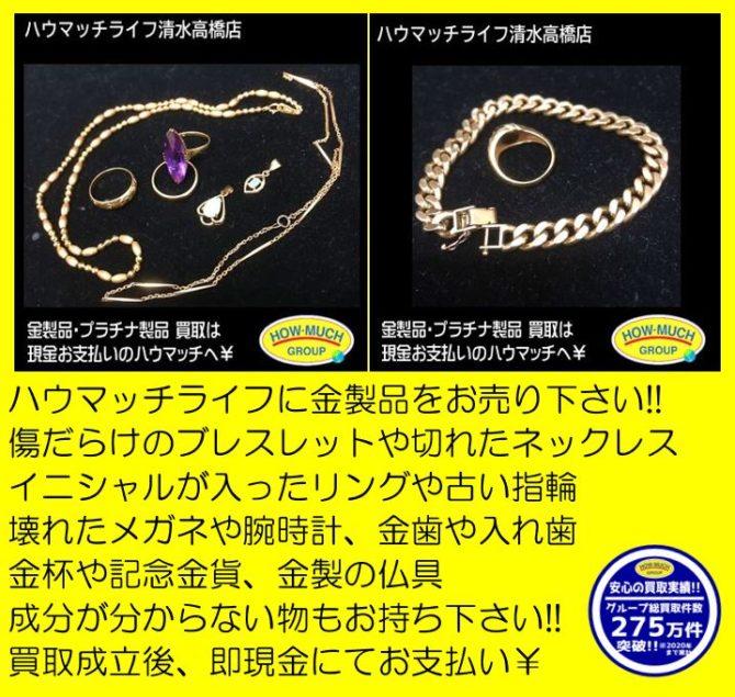静岡市のハウマッチライフ清水高橋店で金製品いろいろお買い取り!