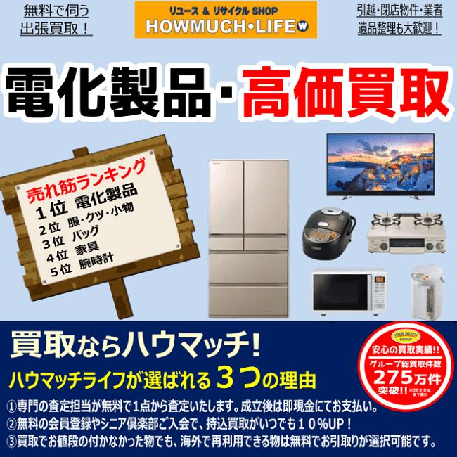 電化製品(生活家電・デジタル家電・AV機器)高価買取致します!静岡市内のリサイクルショップ・ハウマッチライフ