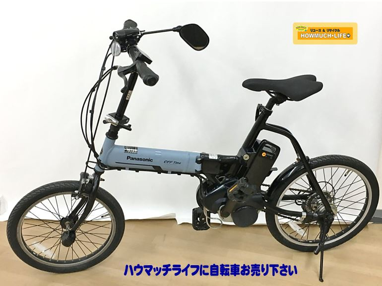 パナソニック(Panasonic)オフタイム 折りたたみ式 電動アシスト自転車 をお買い取り! 自転車の買取も静岡市清水区のリサイクルショップ・ハウマッチライフ清水高橋店