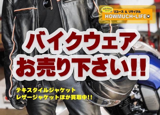 バイクウェア・ジャケット・レザージャケットほか買取強化中!バイク用品の買取も静岡市のハウマッチライフ