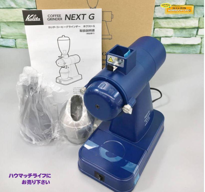 【未使用品】カリタ ( kalita ) コーヒーグラインダー NEXT G2 (KCG-17) 日本製 をお買い取り♪ブランド食器類の買取なら静岡市駿河区のリサイクルショップ・ハウマッチライフ静岡産業館西通り店