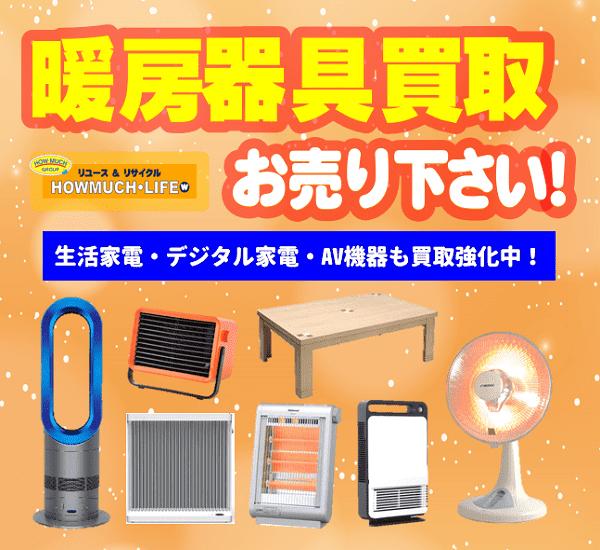 ダイソン・ディンプレックス・ダイキンほか、暖房器具も買取強化中です!!使っていない家電はハウマッチライフにお売り下さい