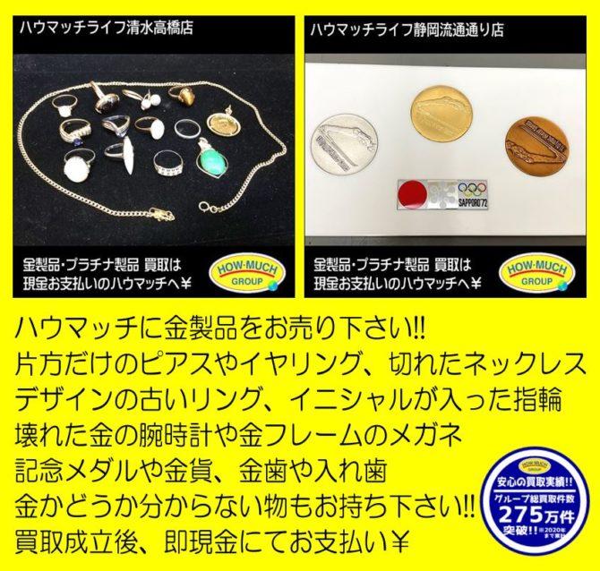 静岡市のハウマッチライフで9月も金製品いろいろお買い取り!