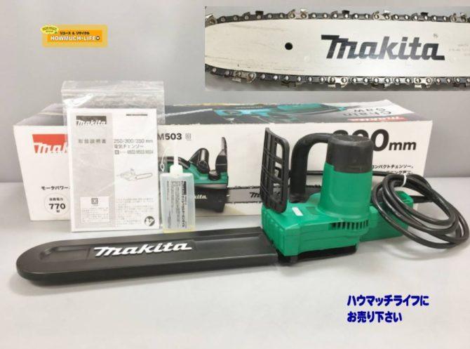 マキタ( makita )電気チェンソー ガイドバー300mm(M503)をお買い取り!電動工具の買取も静岡市葵区のリサイクルショップ・ハウマッチライフ静岡流通通り店