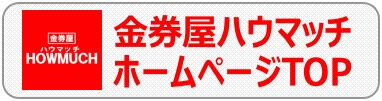 金券屋ハウマッチホームページ