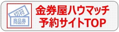 ハウマッチ予約サイトTOP