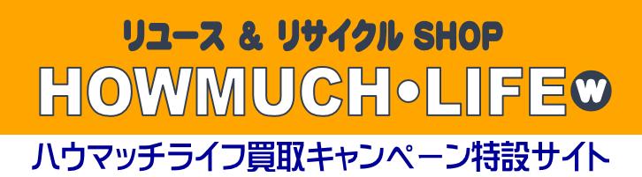 お得な『引越割』キャンペーン実施中!(静岡市のリサイクルショップ・ハウマッチライフ)