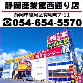 ハウマッチライフ静岡産業館西通り店