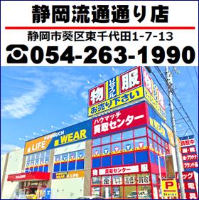 ライフ静岡流通通り店