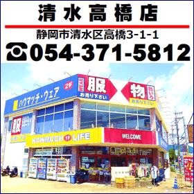 ハウマッチライフ清水高橋店