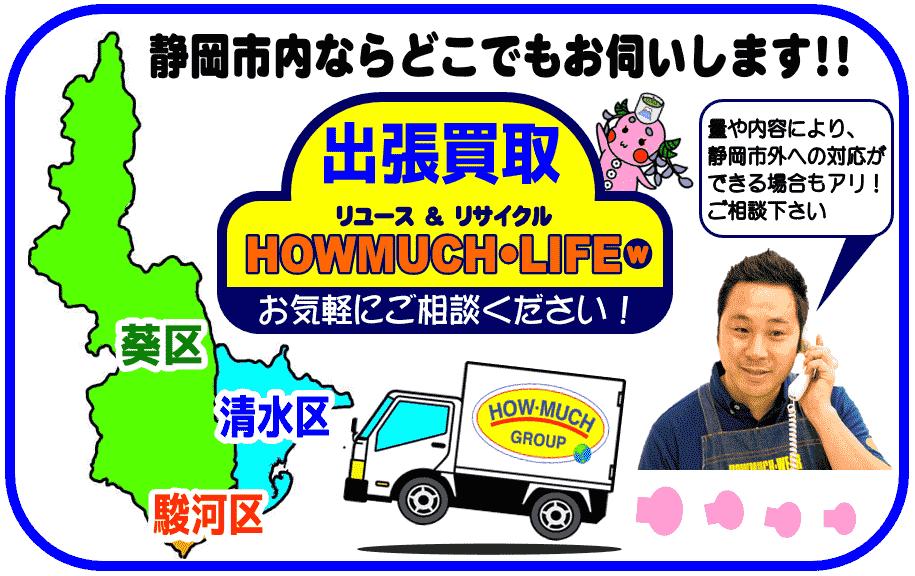 静岡市内(葵区・駿河区・清水区)の出張買取サービスならハウマッチライフ