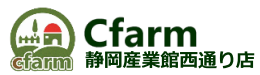 美味しいカレーのCfarm静岡産業館西通り店