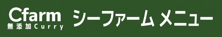 Cfarm静岡 産業館西通り店メニュー