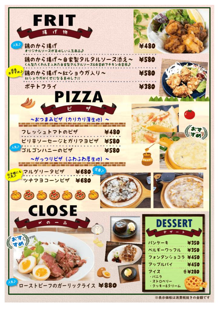 バルタイム4Cfarm静岡産業館西通り店