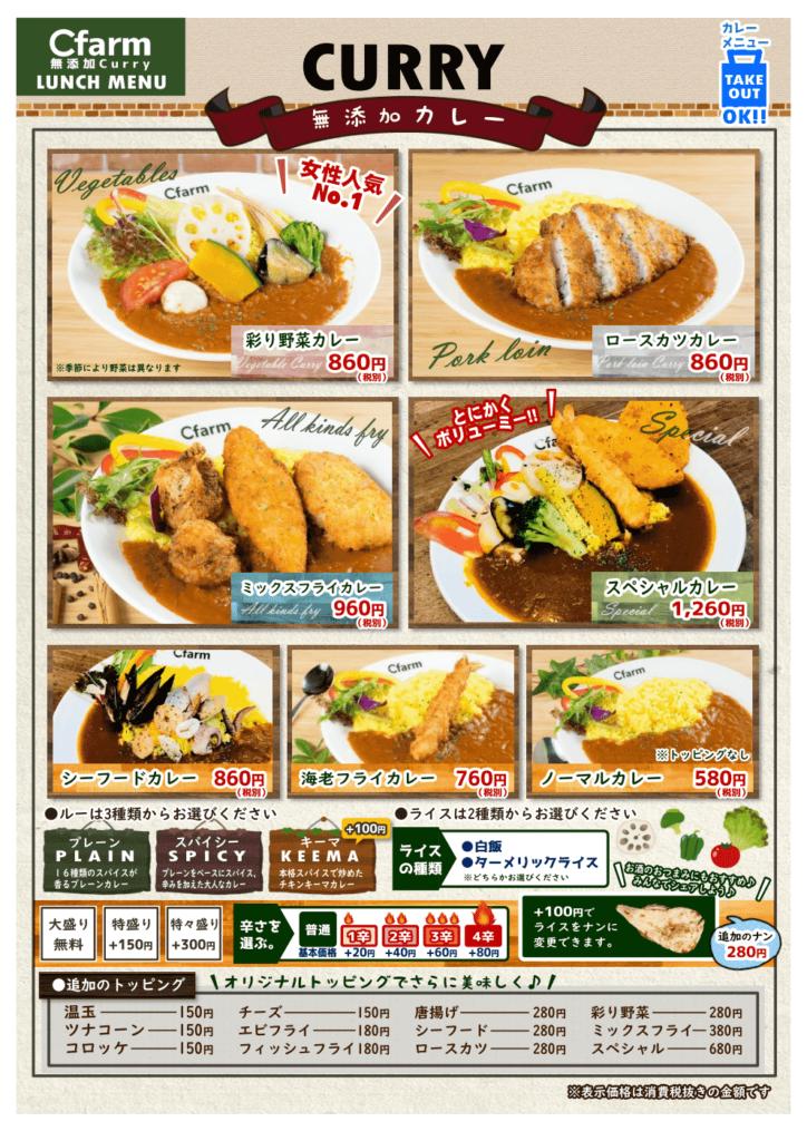 ランチ1Cfarm静岡産業館西通り店