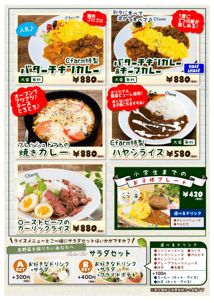 ランチ2Cfarm静岡産業館西通り店