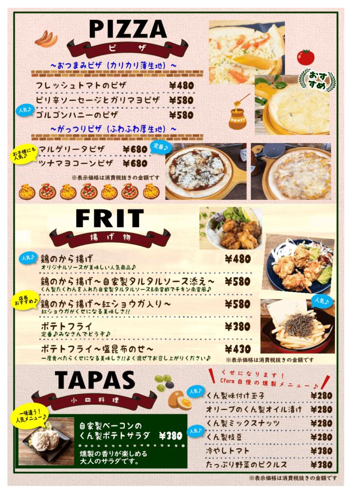 ランチ3Cfarm静岡産業館西通り店