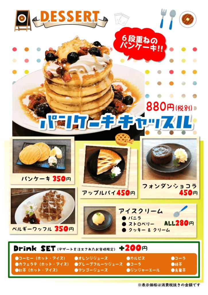 デザートCfarm静岡産業館西通り店