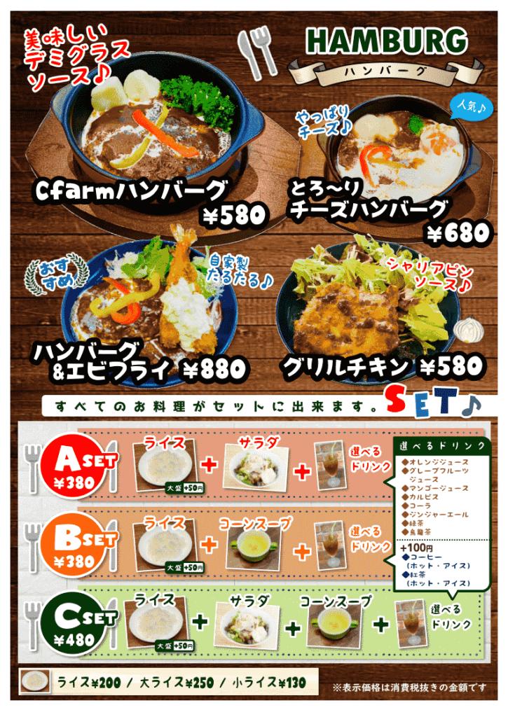 201811lunch3Cfarm静岡産業館西通り店