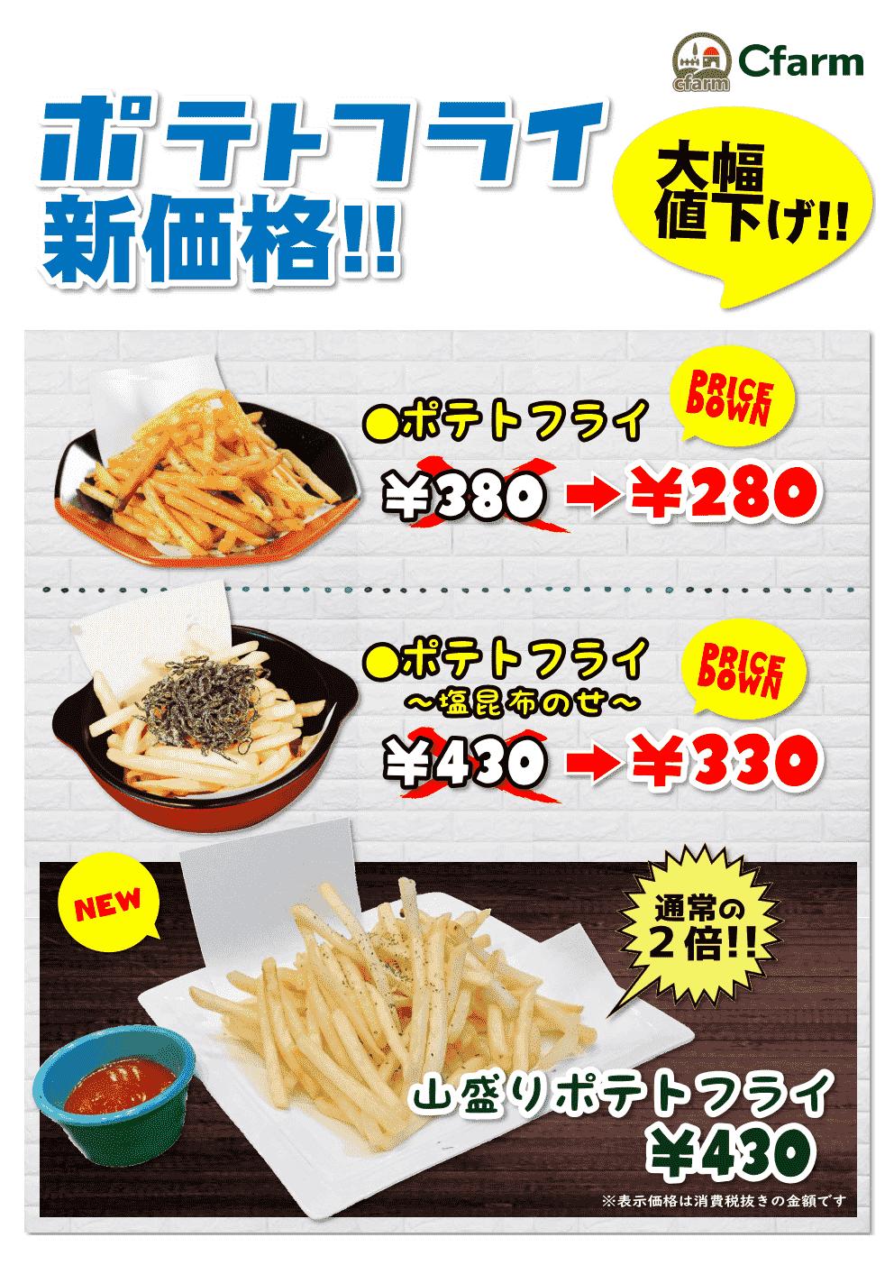ポテトフライが安い!