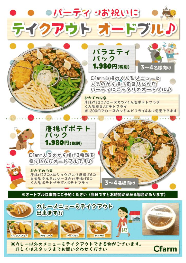オードブル・テイクアウトメニューCfarm静岡産業館西通り店