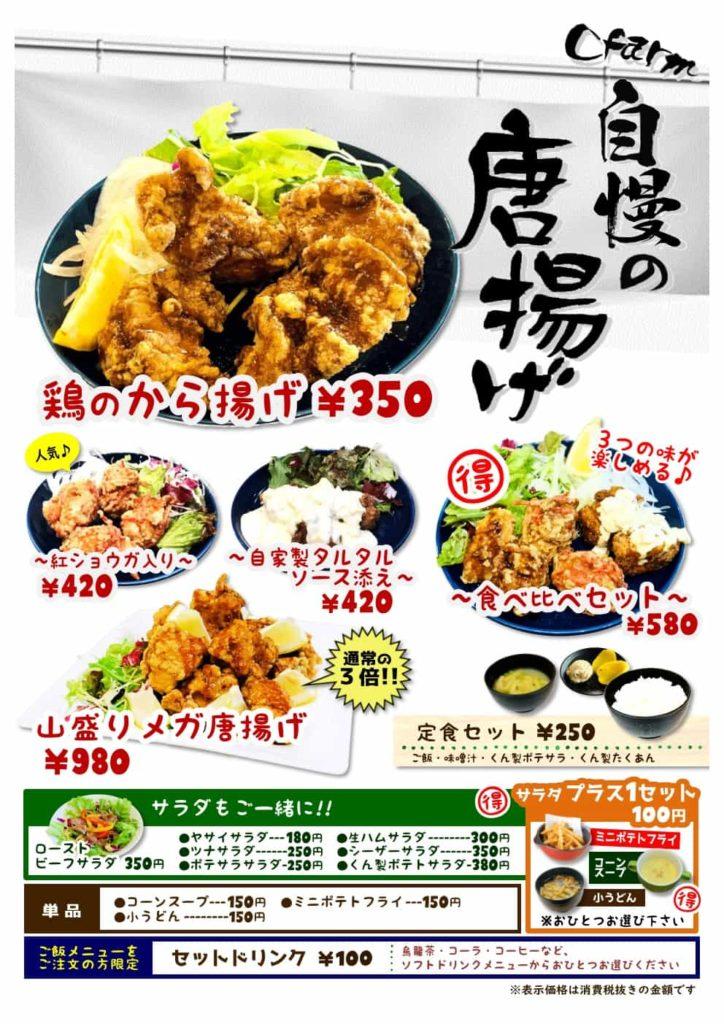 Cfarm静岡産業館西通り店グランドメニューメニュー6