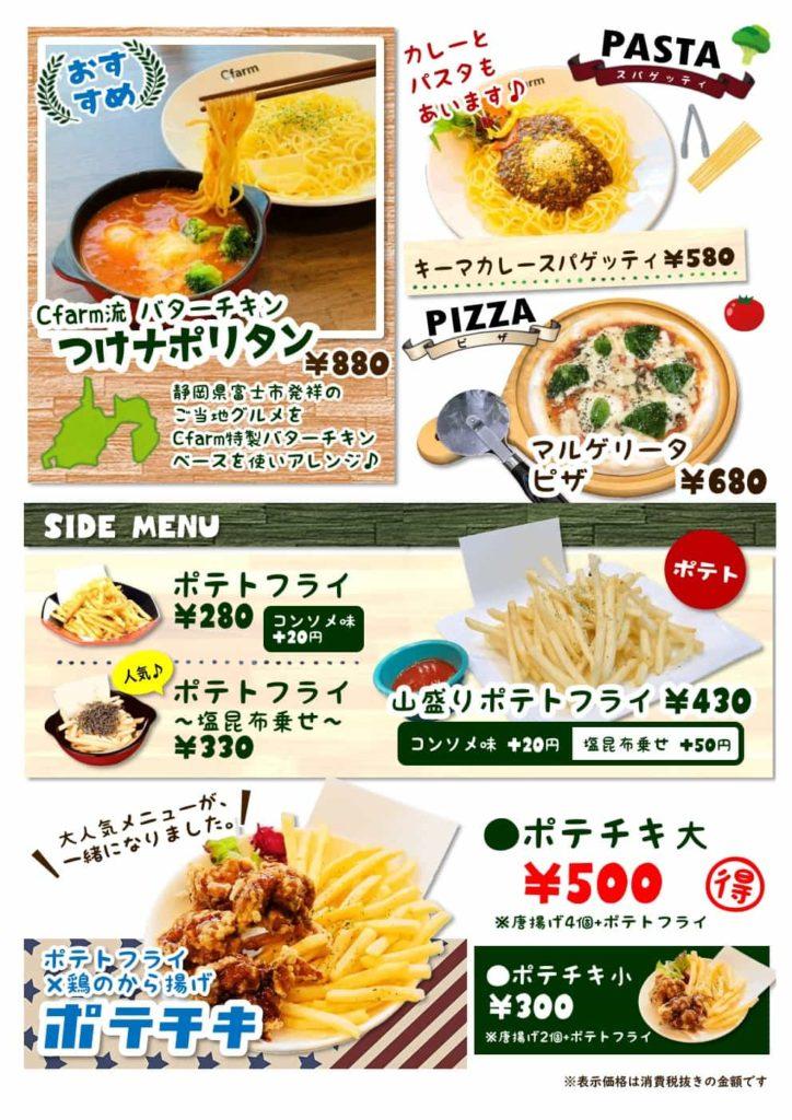 Cfarm静岡産業館西通り店グランドメニューメニュー7