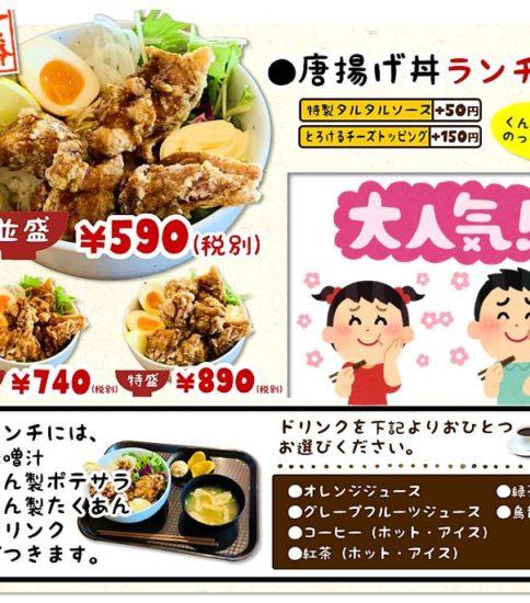 【とびっきり食堂で紹介されました!!】美味しい「唐揚げ丼」♪  カレーショップ シーファーム(静岡市駿河区)