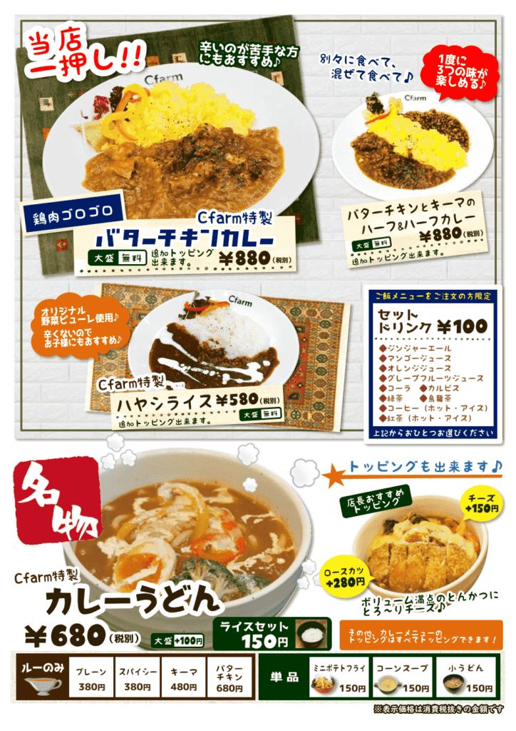 Cfarm静岡産業館西通り店グランドメニュー4