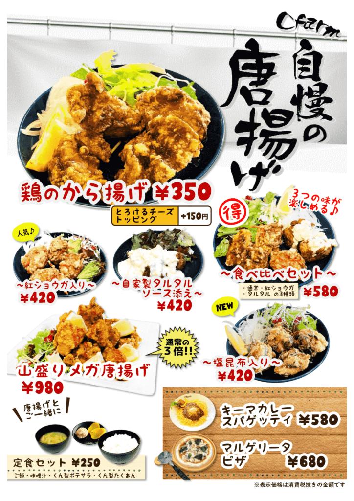 Cfarm静岡産業館西通り店グランドメニュー7