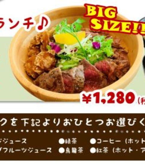 私はお肉をたくさん食べたいの!「平日ランチ限定:超肉肉丼ランチ」♪  カレーショップ シーファーム(静岡市駿河区)