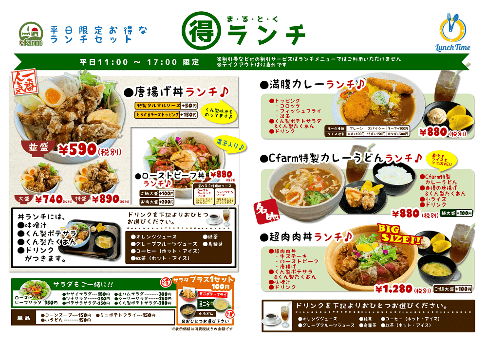 平日ランチメニューをリニューアル!!