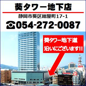 金券屋ハウマッチ葵タワー地下店地図・電話